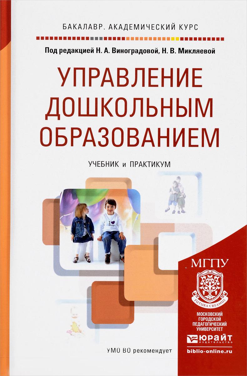 Управление дошкольным образованием. Учебник и практикум с ф багаутдинова управление дошкольным образованием