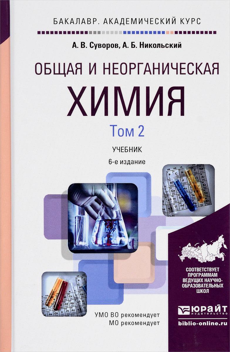 Общая и неорганическая химия. Учебник. В 2 томах. Том 2