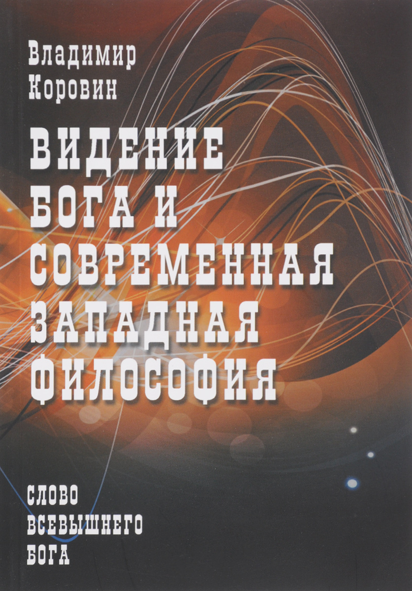 Владимир Коровин Видение Бога и современная западная философия зотов а современная западная философия