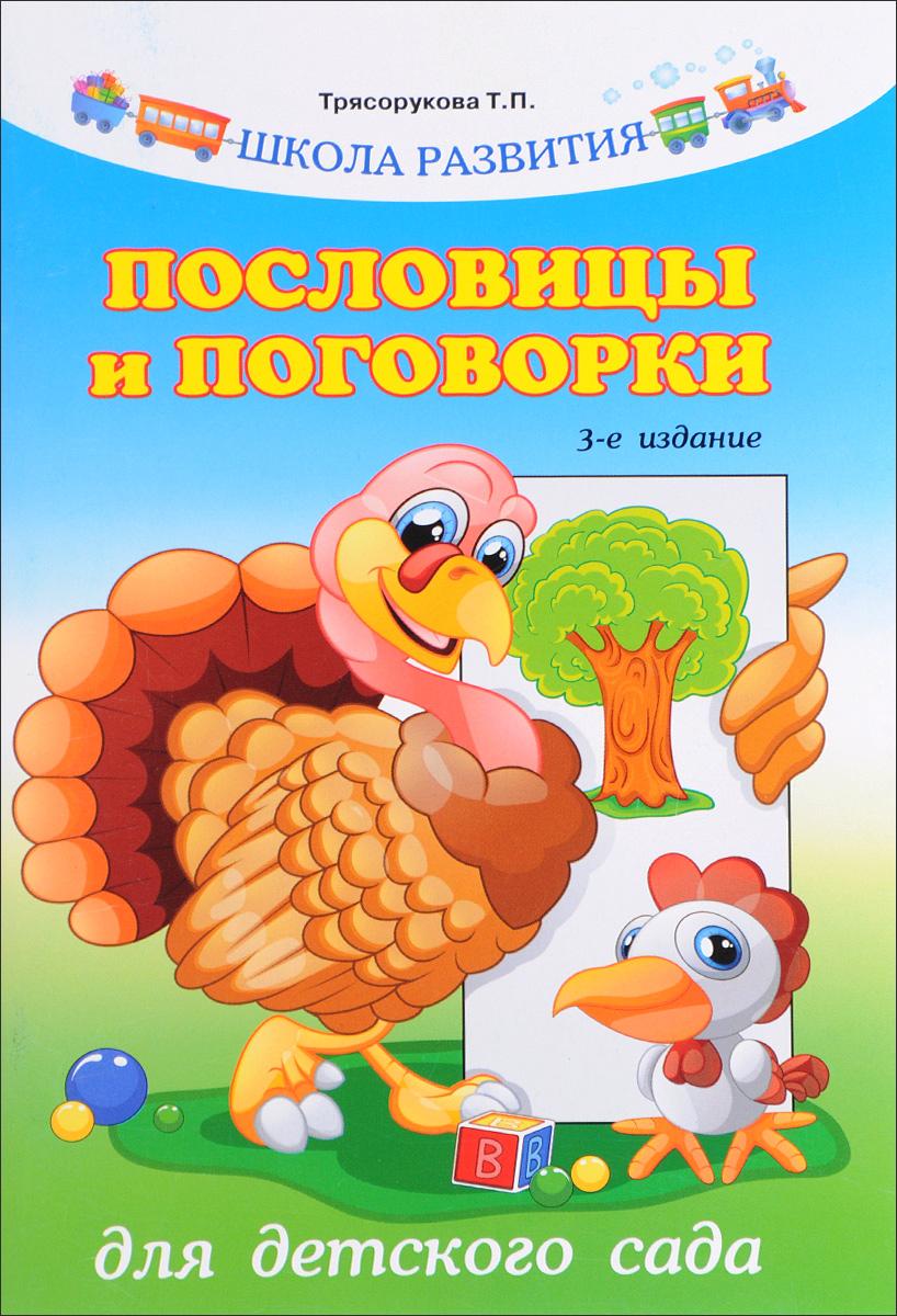 Пословицы и поговорки для детского сада