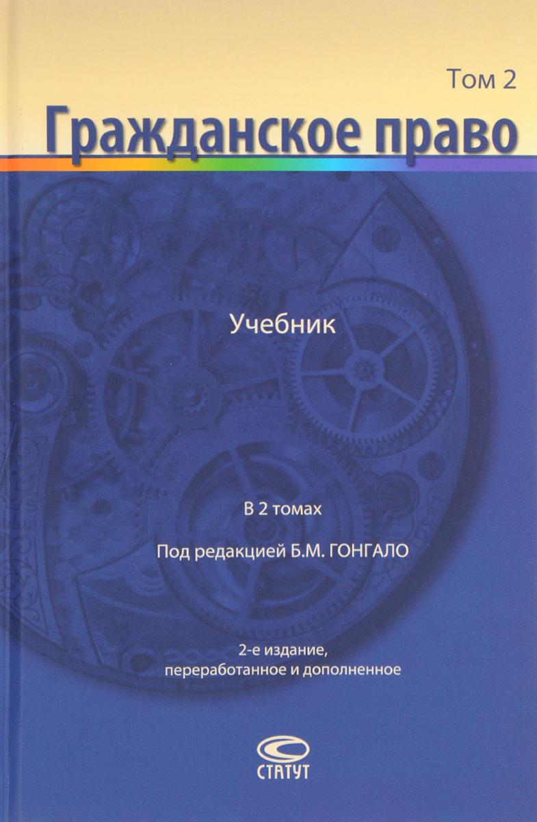 Гражданское право. Учебник. В 2 томах. Том 2 учебник миграционное право