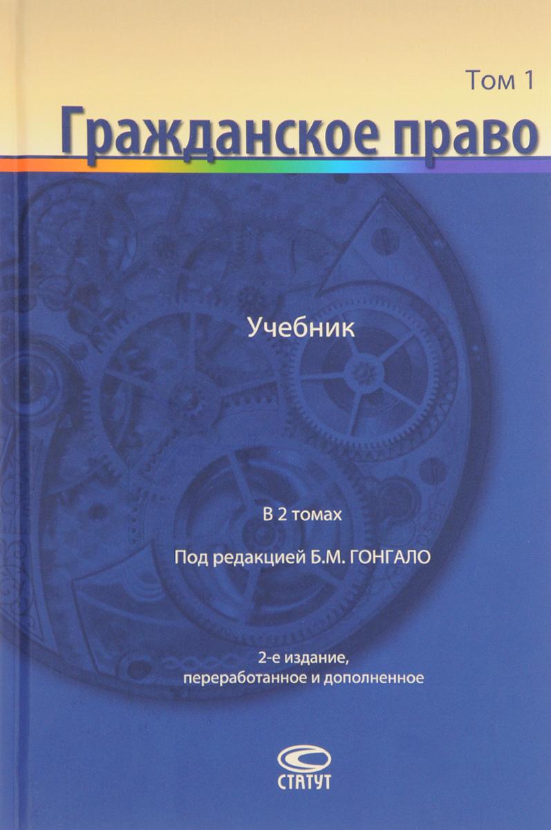Гражданское право. Учебник. В 2 томах. Том 1