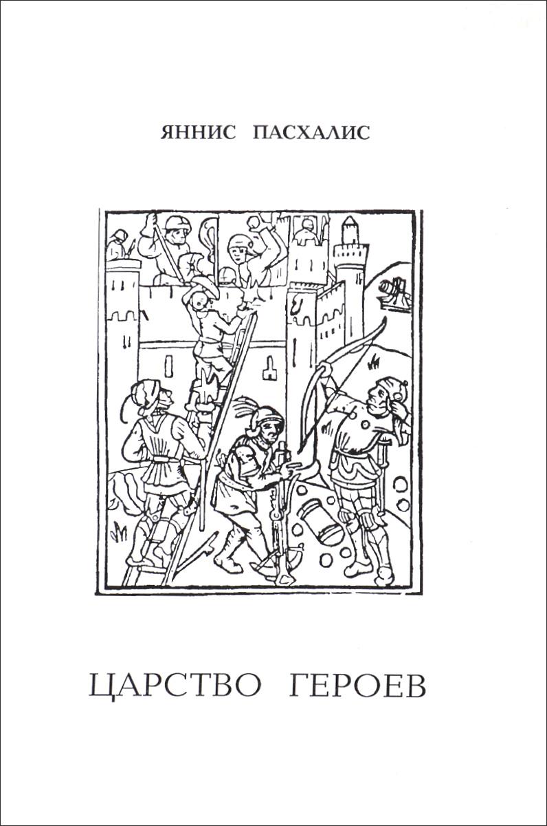 Urbi. Литературный альманах, №23, 1999. Яннис Пасхалис. Царство героев