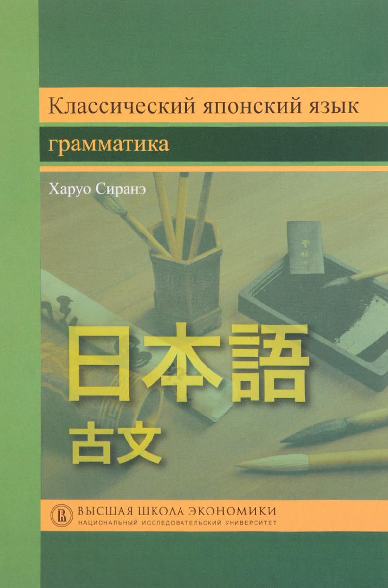 Классический японский язык. Грамматика. Учебник