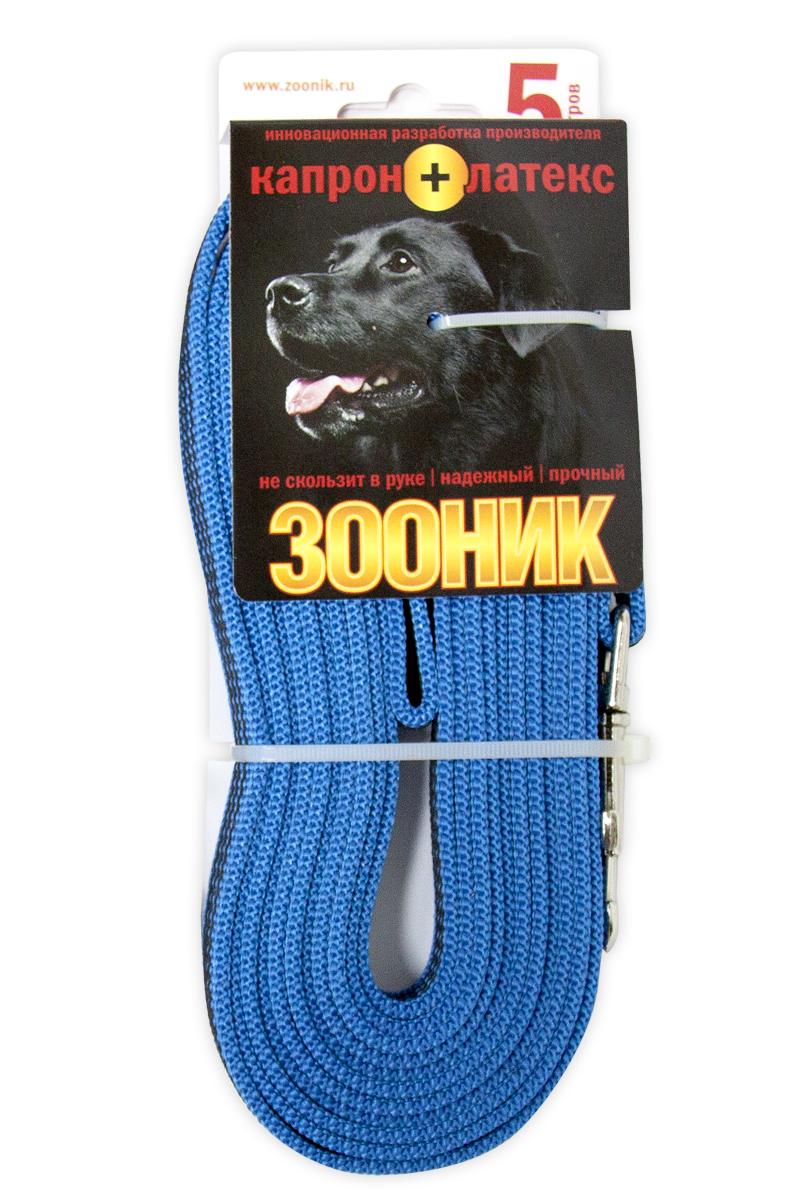 Поводок капроновый для собак Зооник, с латексной нитью, цвет: синий, ширина 2 см, длина 5 м