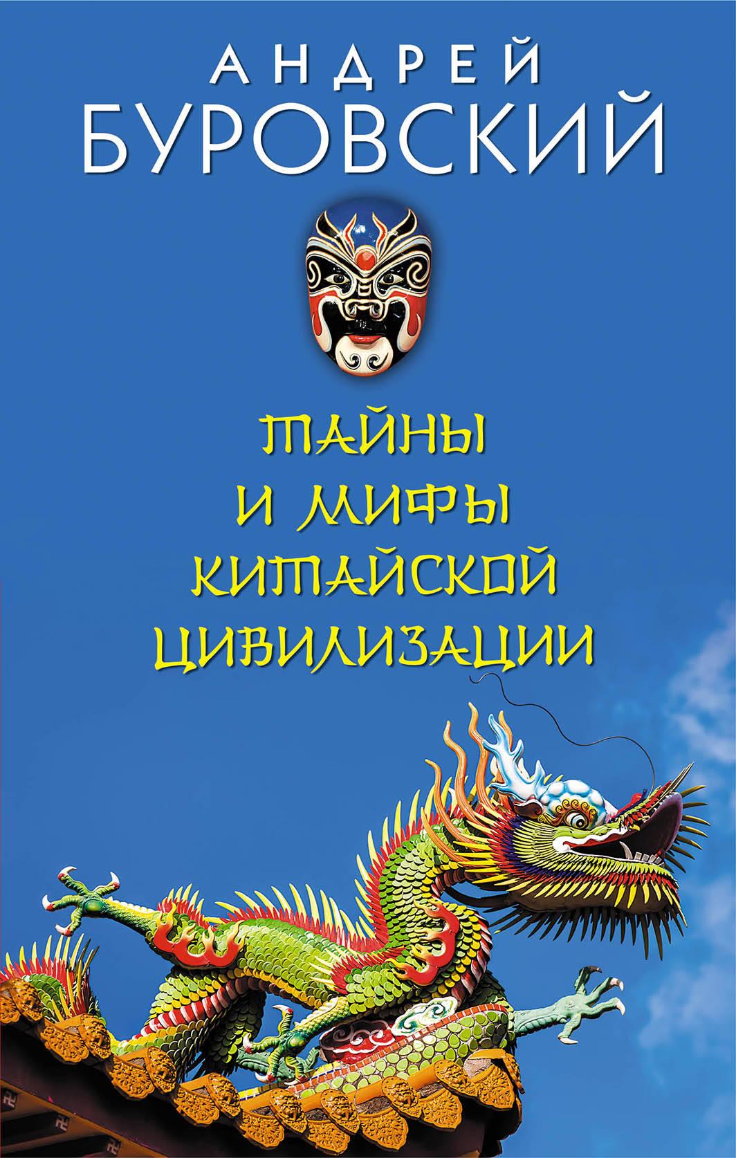Тайны и мифы китайской цивилизации. Буровский Андрей Михайлович