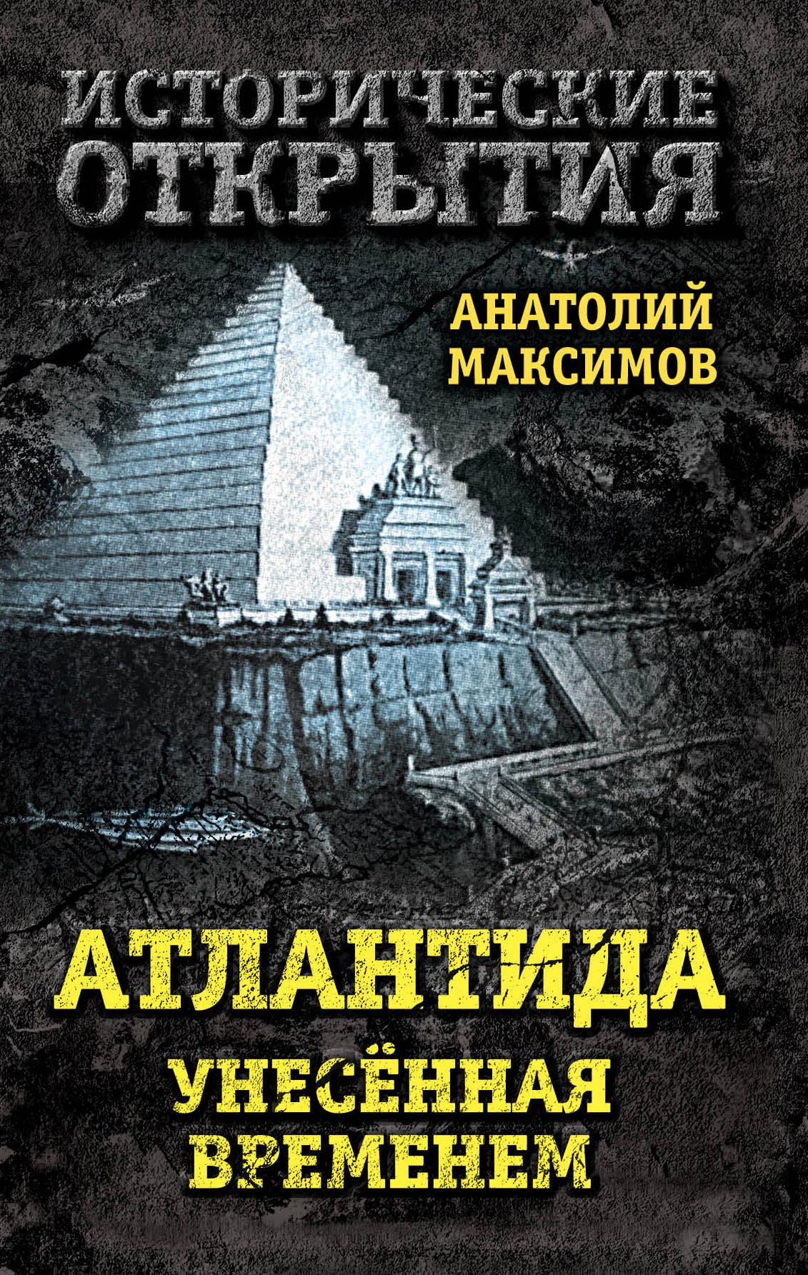 Атлантида, унесенная временем. Максимов Анатолий Борисович