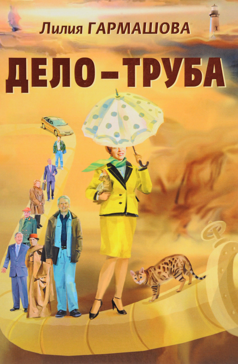 Zakazat.ru: Дело - труба. Лилия Гармашова