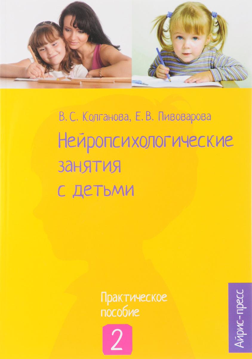 Нейропсихологические занятия с детьми. Практическое пособие. В 2 частях. Часть 2