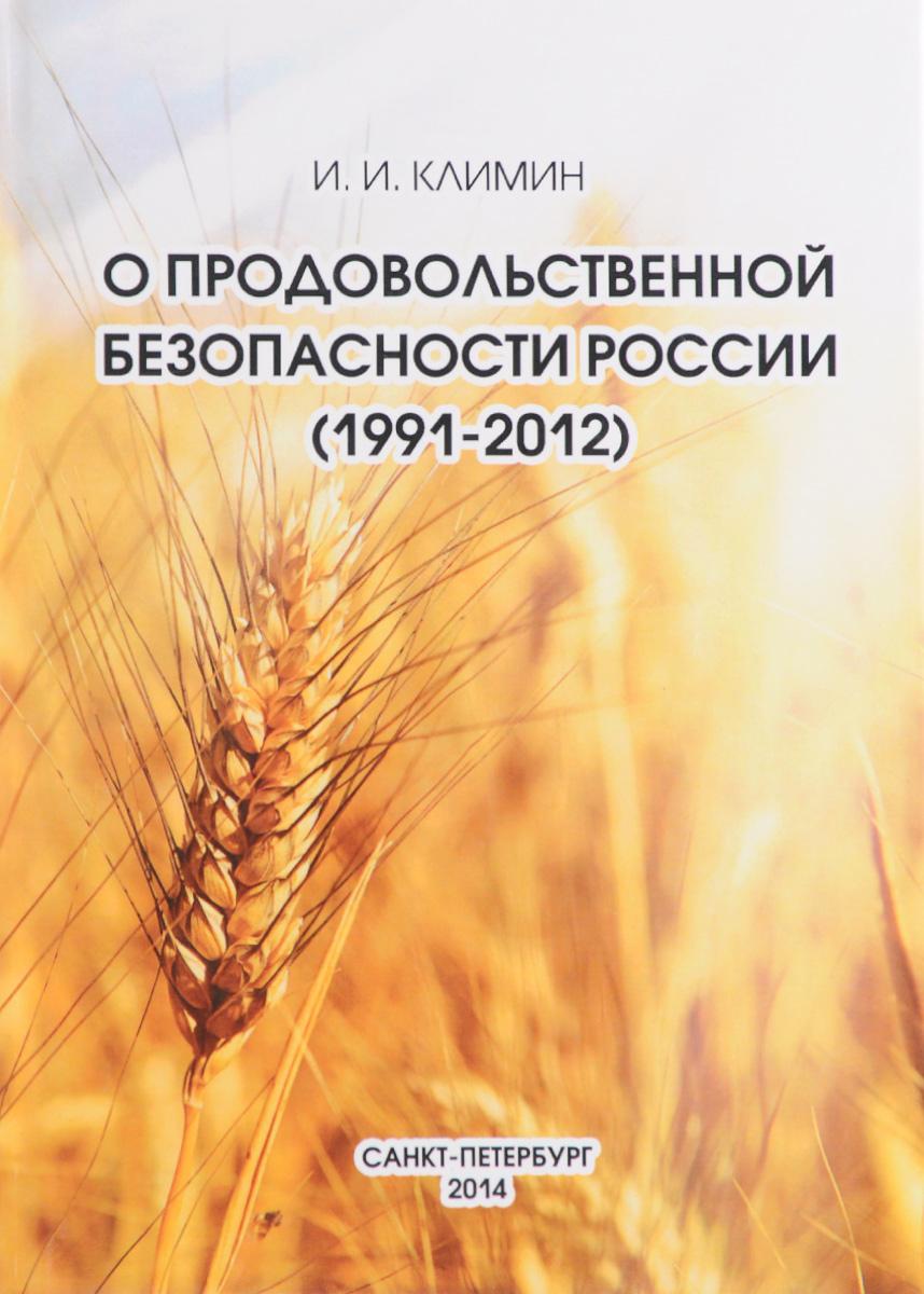 О продовольственной безопасности России (1991 - 2012)