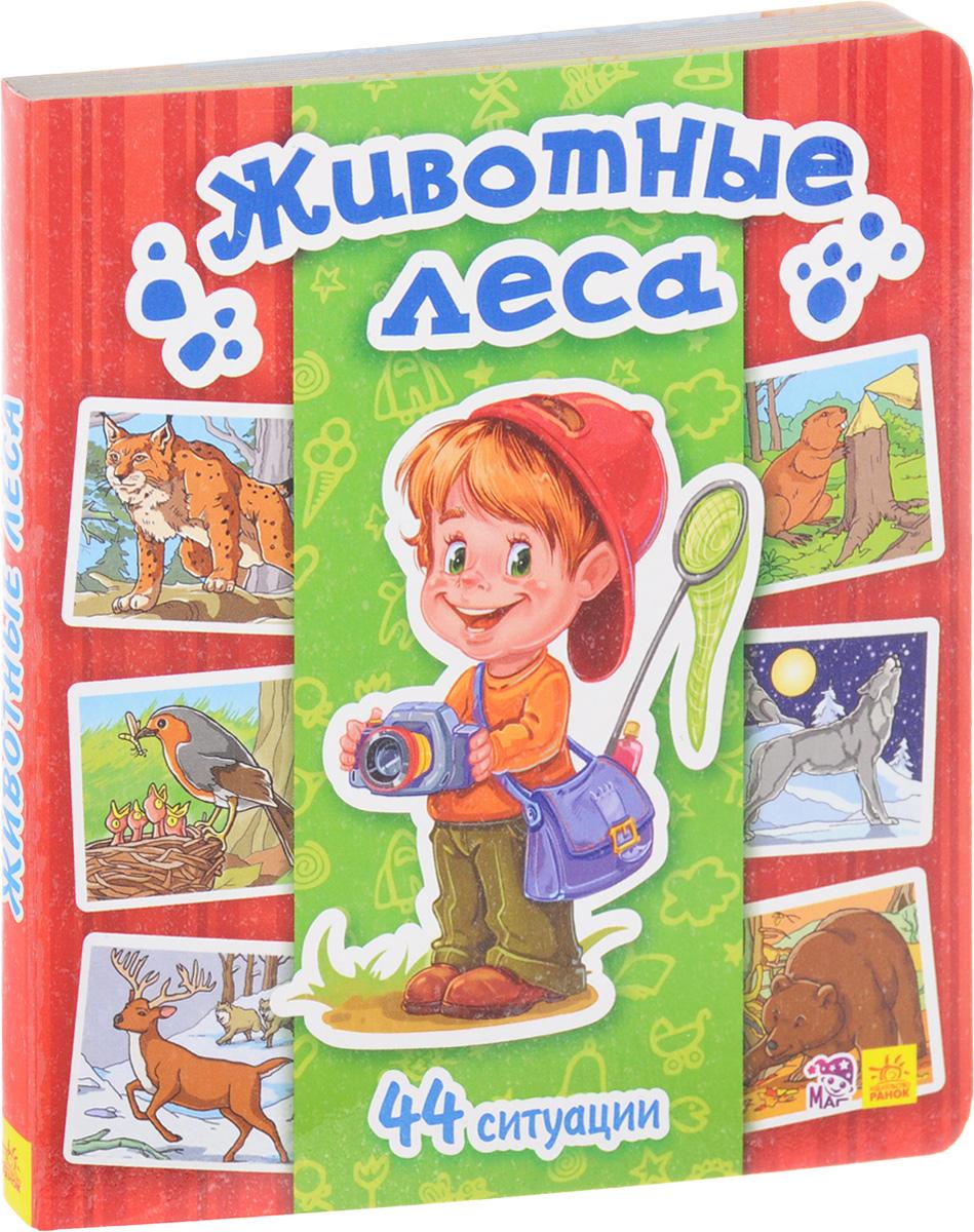 И. В. Горянская Животные леса. 44 ситуации журнал животные леса 43
