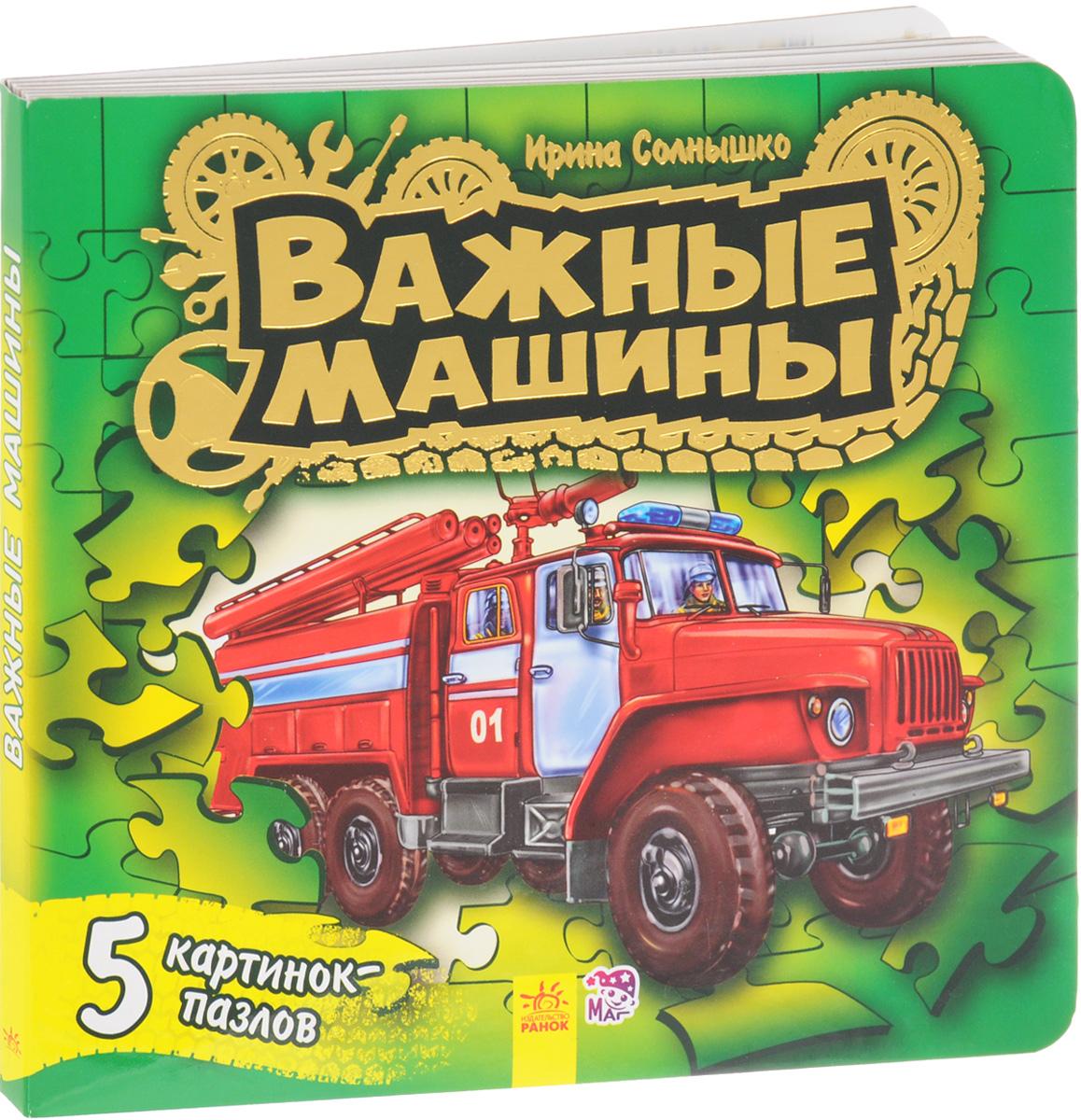 Ирина Солнышко Важные машины ирина солнышко зверята в деревне