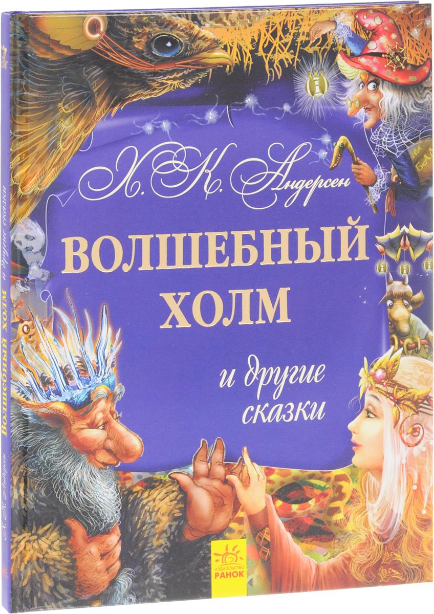 Х. К. Андерсен Волшебный холм и другие сказки