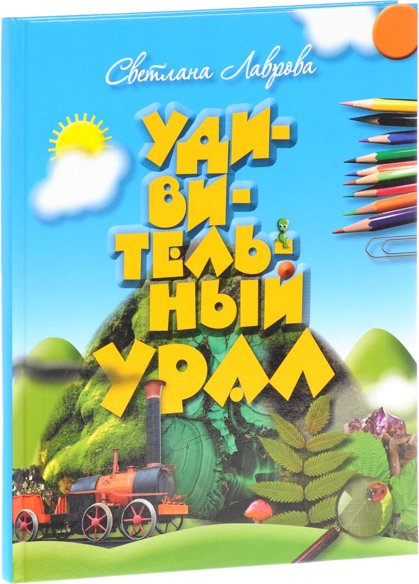 Удивительный Урал. Светлана Лаврова