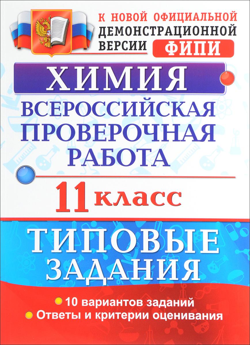 Ю. Н. Медведев Химия. 11 класс. Всероссийская проверочная работа. Типовые задания