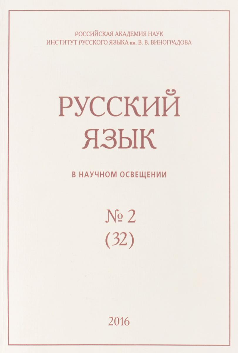Русский язык в научном освещении, №2 (32), 2016