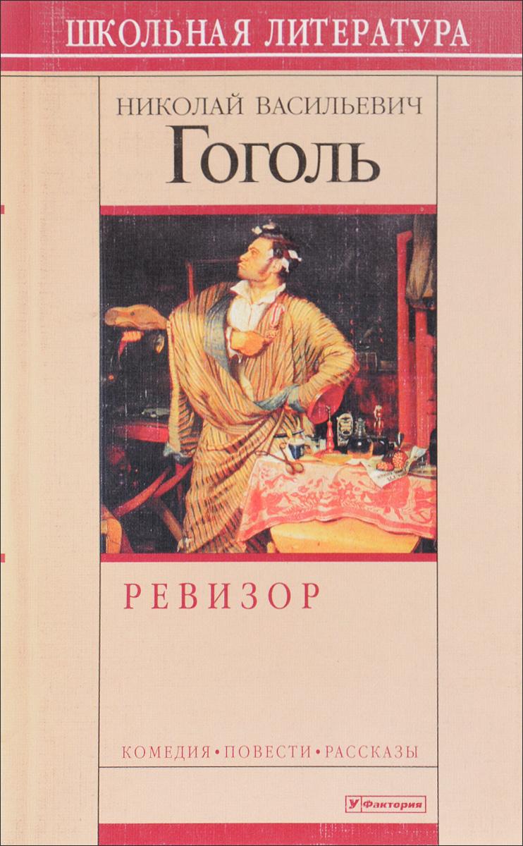 Н. В. Гоголь Повести. Ревизор н в гоголь ревизор подарочное издание