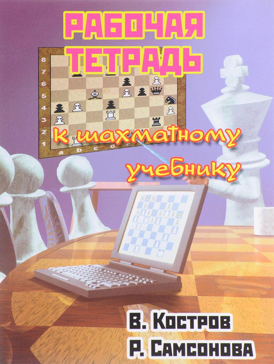 Рабочая тетрадь к шахматному учебнику. В. Костров, Р. Самсонова
