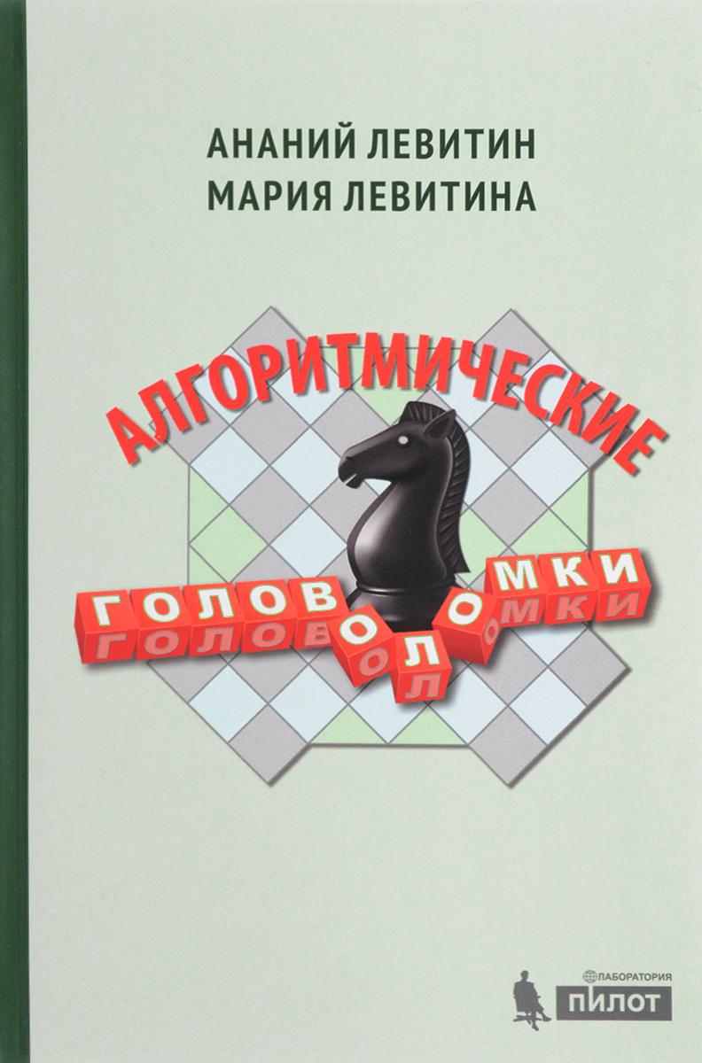 Ананий Левитин, Мария Левитина Алгоритмические головоломки