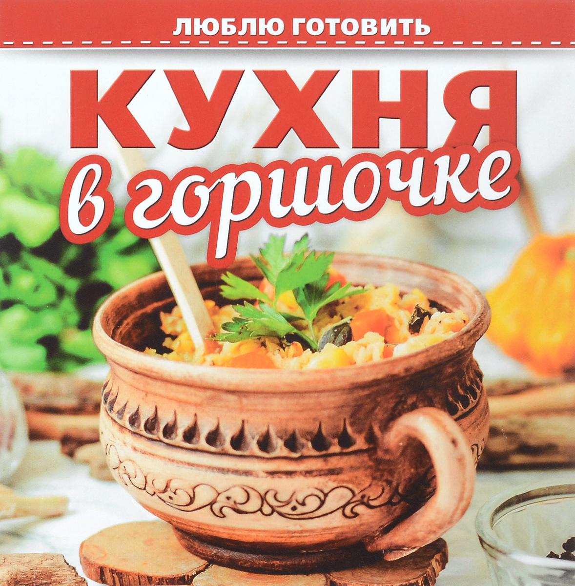 Люблю готовить. Кухня в горшочке юлия высоцкая вкусные заметки книга для записи рецептов