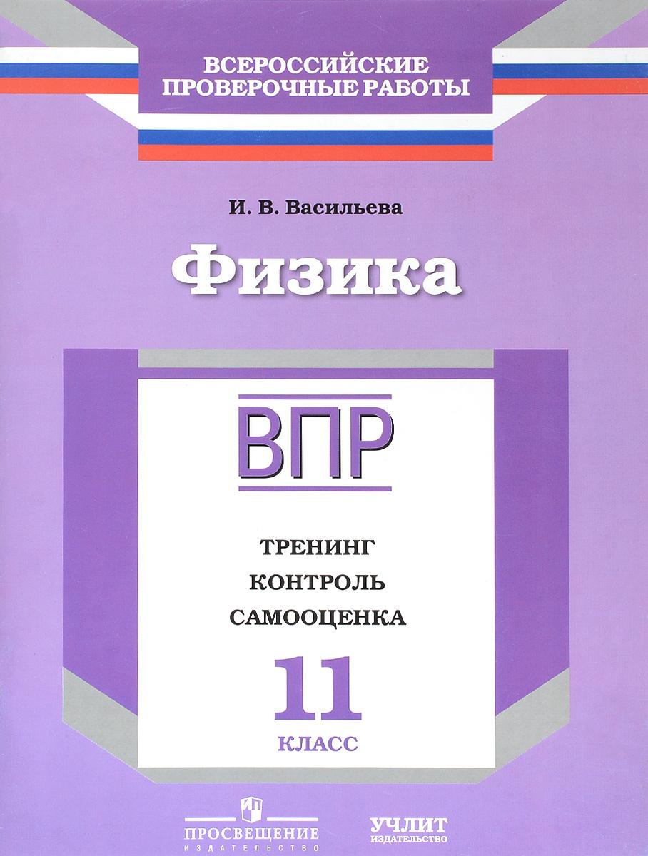 Zakazat.ru: Физика. 11 класс. Тренинг, контроль, самооценка. Рабочая тетрадь. И. В. Васильева