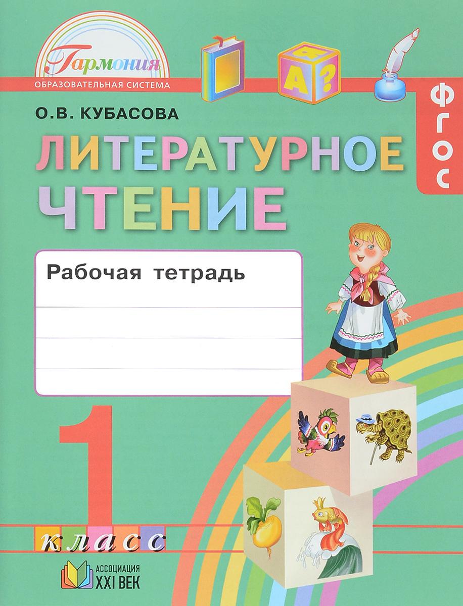 О. В. Кубасова Литературное чтение. 1 класс. Рабочая тетрадь