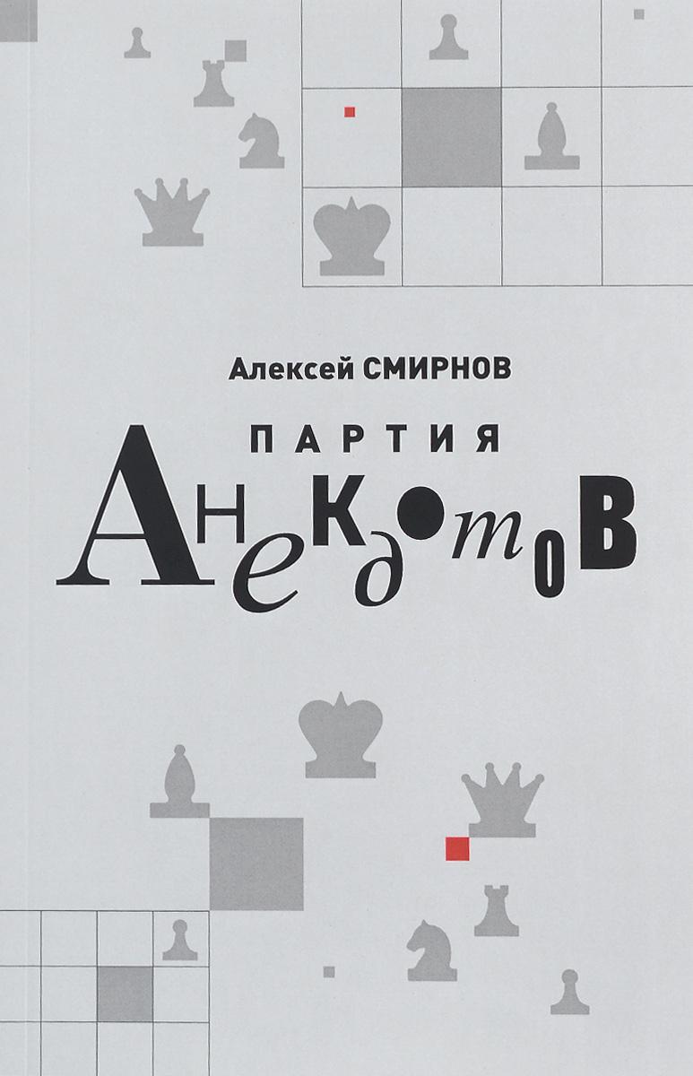 Алексей Смирнов Партия анекдотов театр козьмы пруткова 2018 01 27t20 00