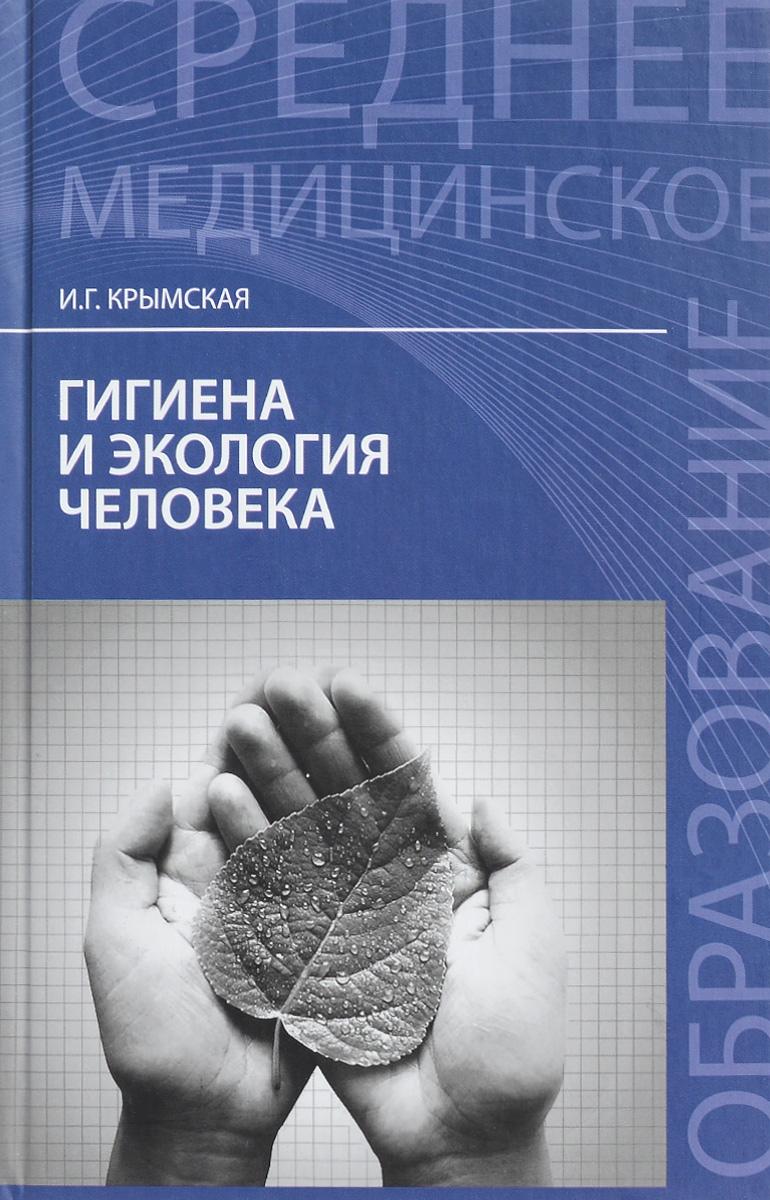 И. Г. Крымская Гигиена и экология человека. Учебное пособие