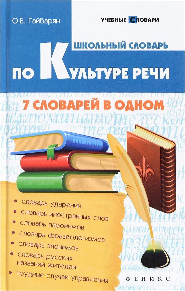 О. Е. Гайбарян Школьный словарь по культуре речи. 7 словарей в одном
