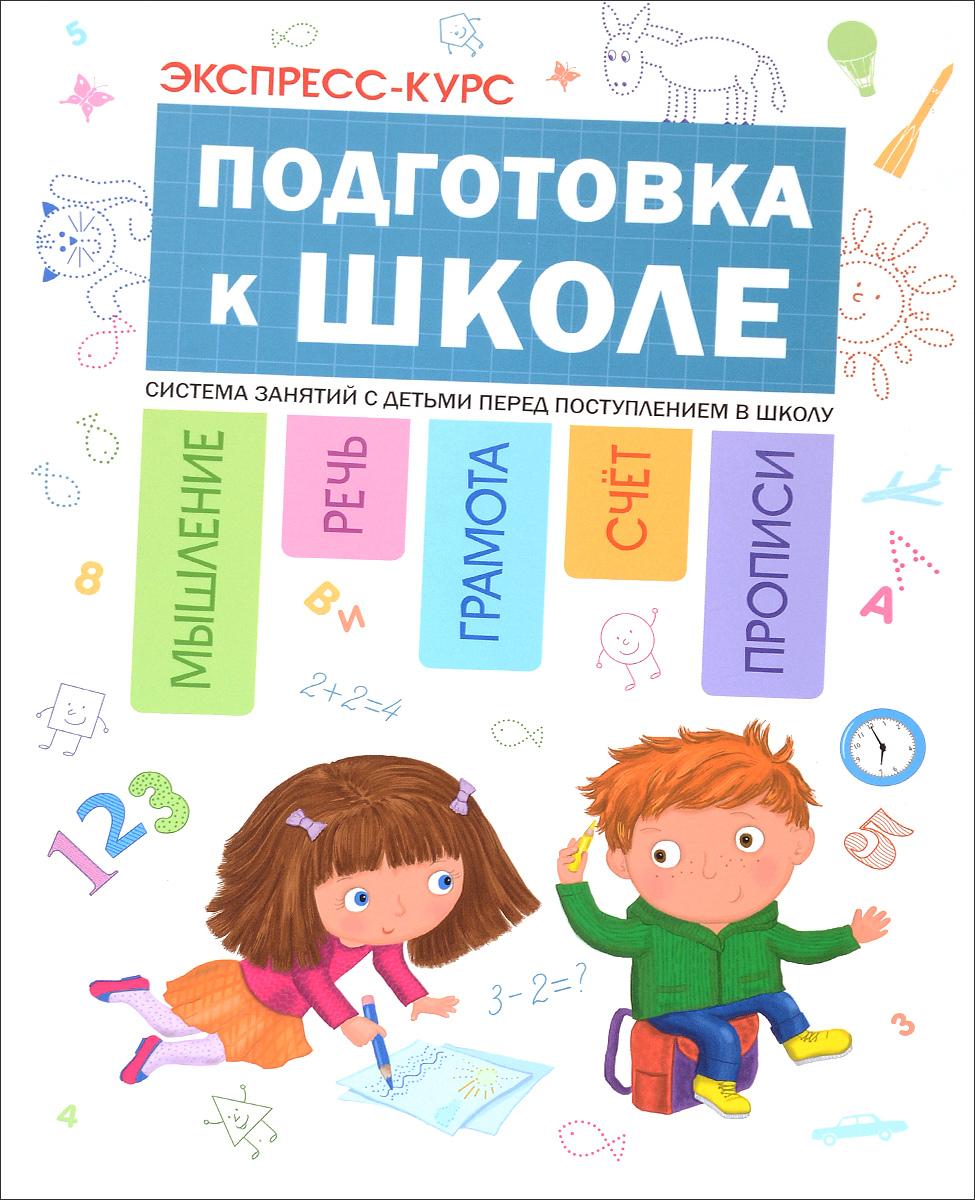 Подготовка к школе. Система занятий с детьми перед поступлением в школу