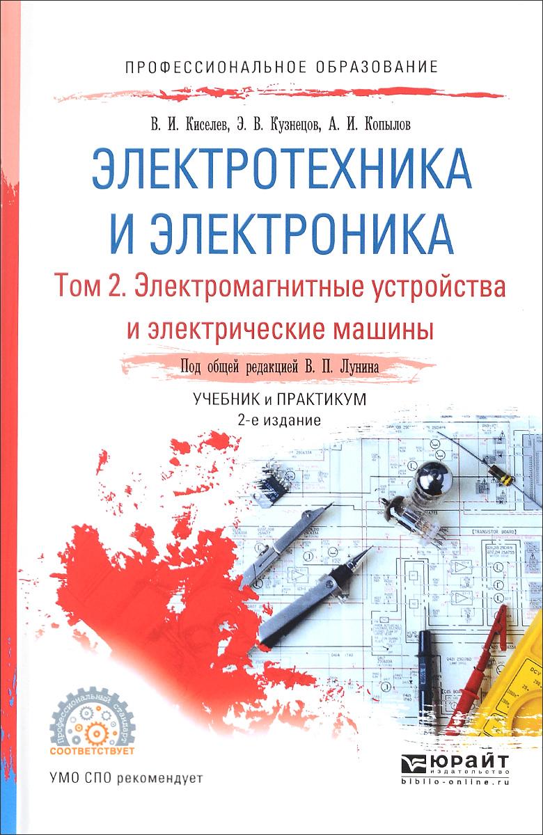 Электротехника и электроника. В 3 томах. Том 2. Электромагнитные устройства и электрические машины. Учебник и практикум