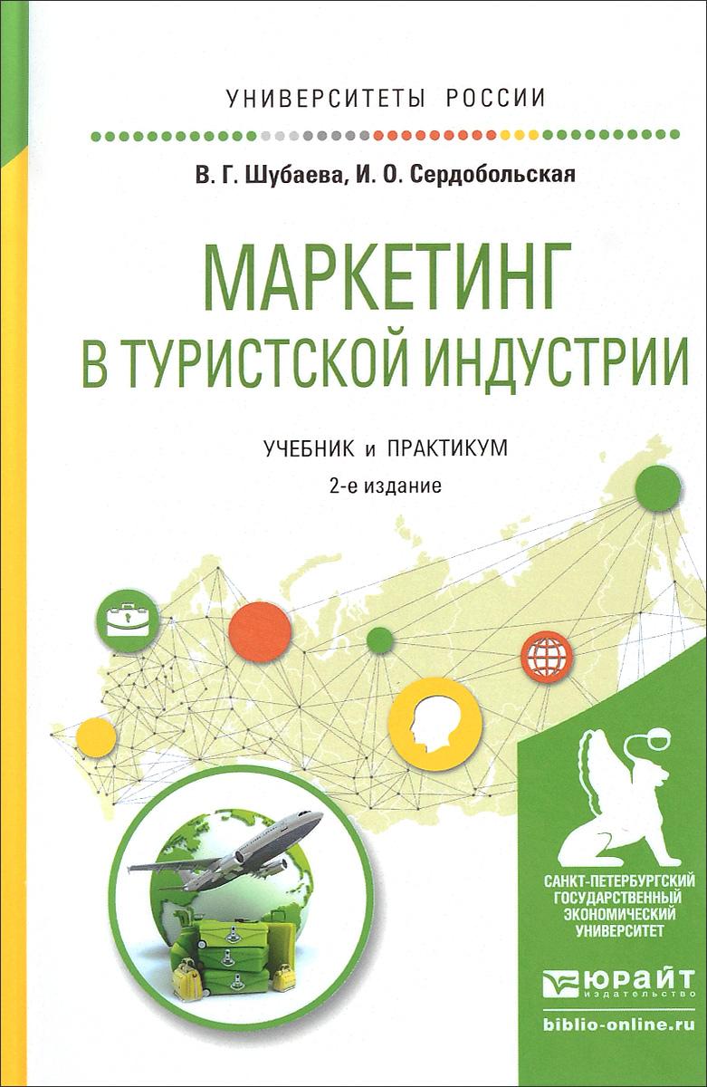 В. Г. Шубаева, И. О. Сердобольская Маркетинг в туристской индустрии. Учебник и практикум