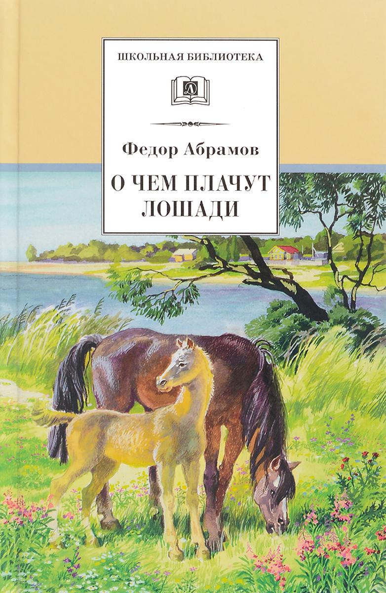 Федор Абрамов О чем плачут лошади