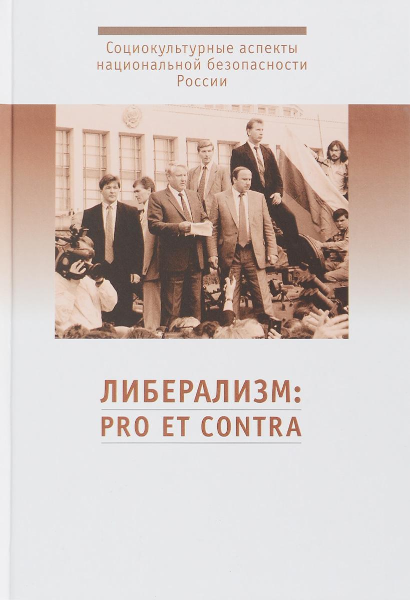 В. А. Гуторов, Р. В. Светлов Либерализм. Pro et contra как торговое место в мтв