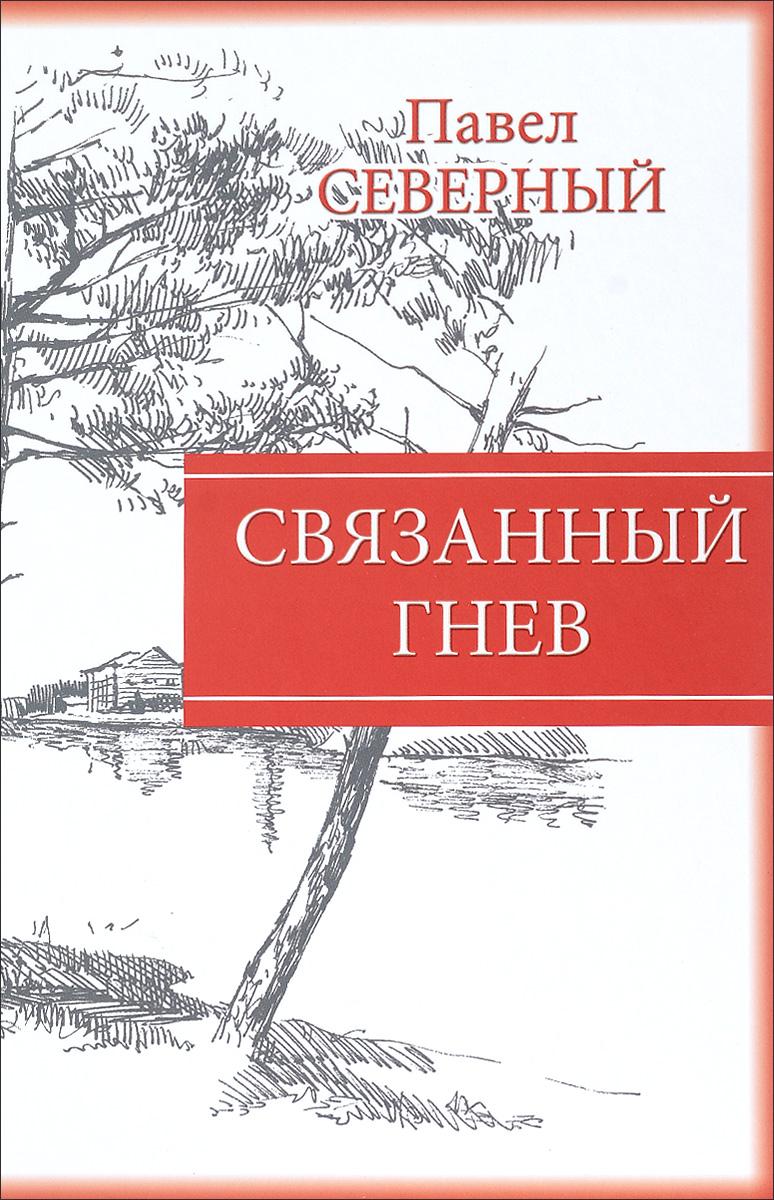Павел Северный Связанный гнев женские сапоги ecco 241403 50659 2015 241403 50659