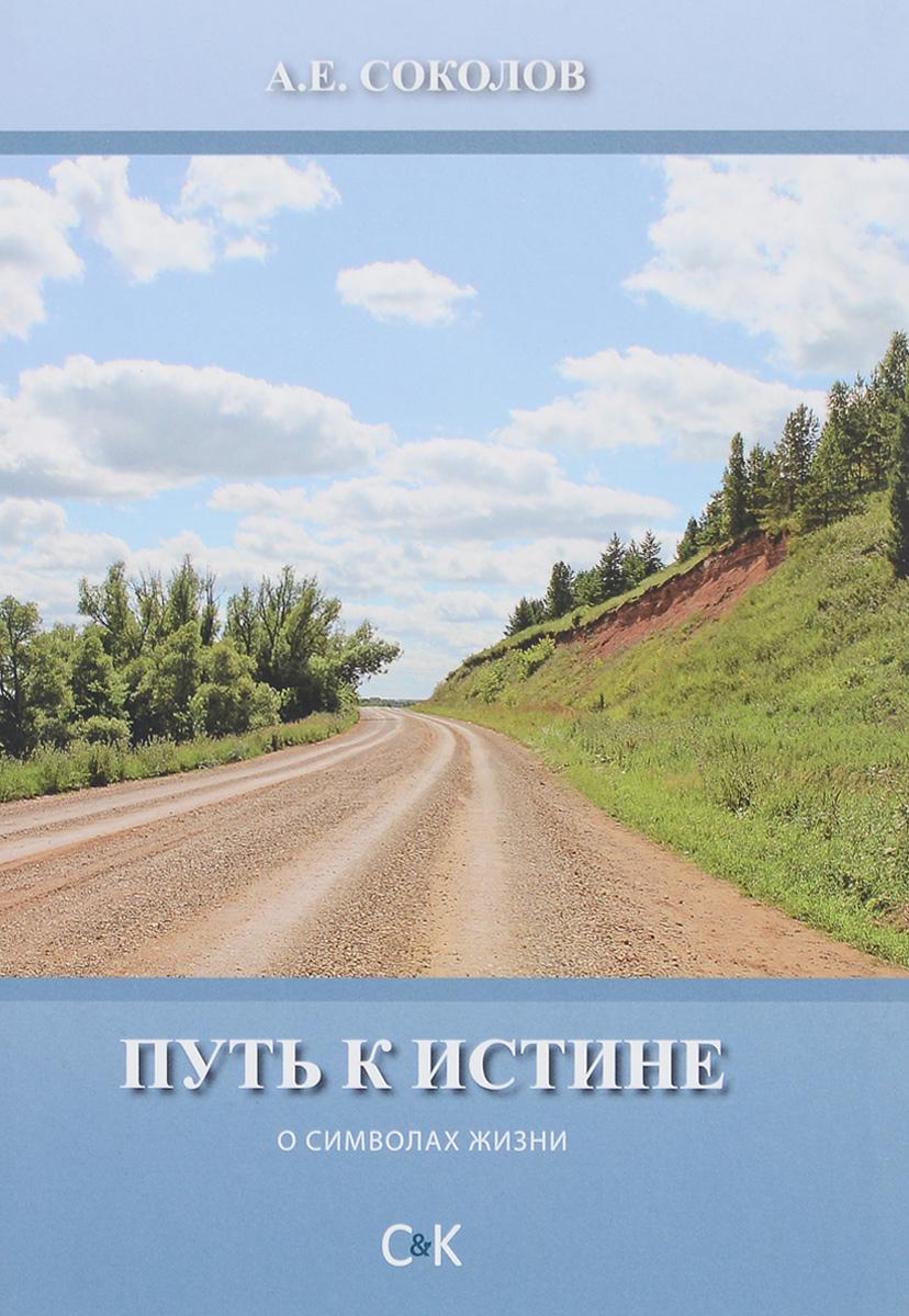 А. Е. Соколов Путь к истине. О символах жизни