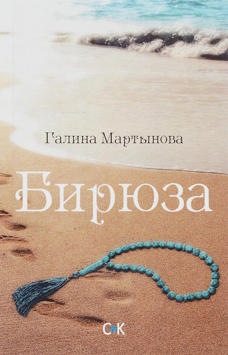 Фото Галина Мартынова Бирюза