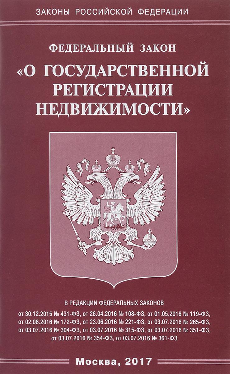 Федеральный Закон О государственной регистрации недвижимости о государственной регистрации недвижимости 218 фз