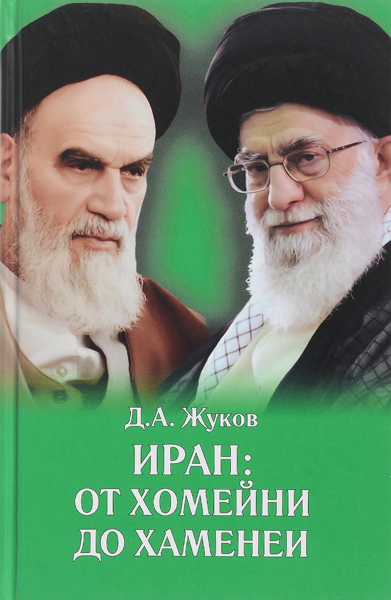Иран: от Хомейни до Хаменеи