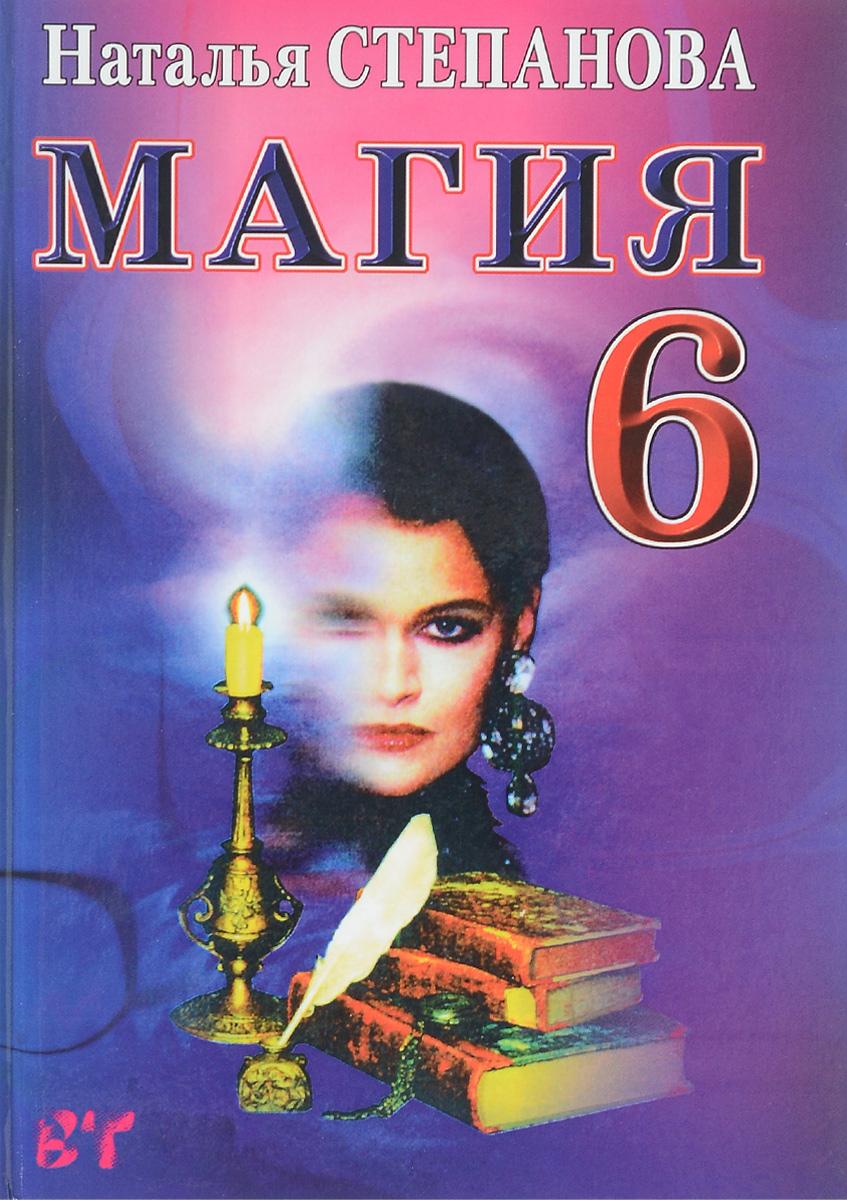 Наталья Степанова Магия-6 книги натальи степановой