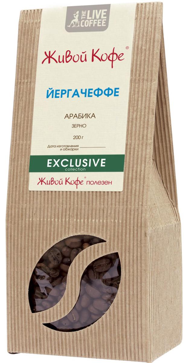 Живой Кофе Йергачеффе кофе в зернах, 200 г кофе бариста нескафе