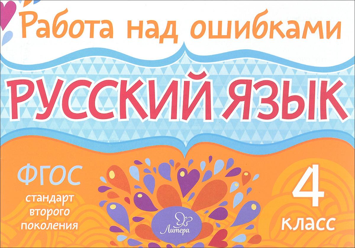 И. М. Стронская Русский язык. 4 класс бубновский с м 50 незаменимых упражнений для дома и зала
