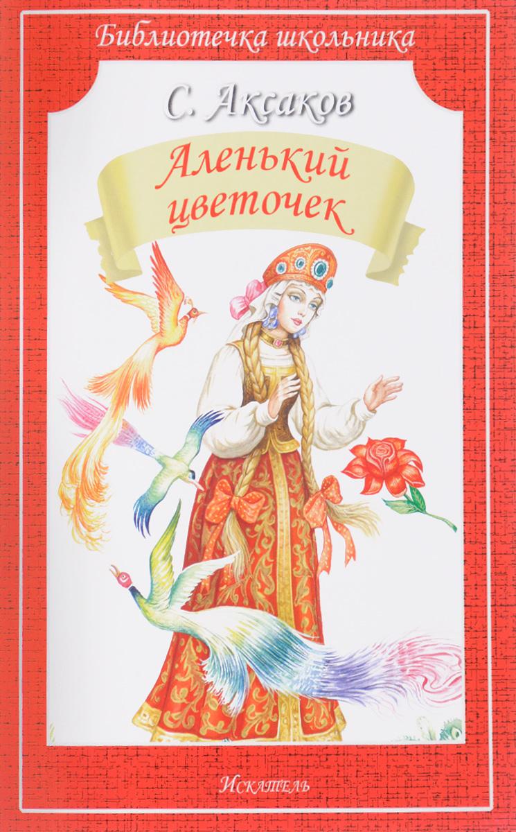 С. Аксаков Аленький цветочек аксаков сергей тимофеевич аленький цветочек