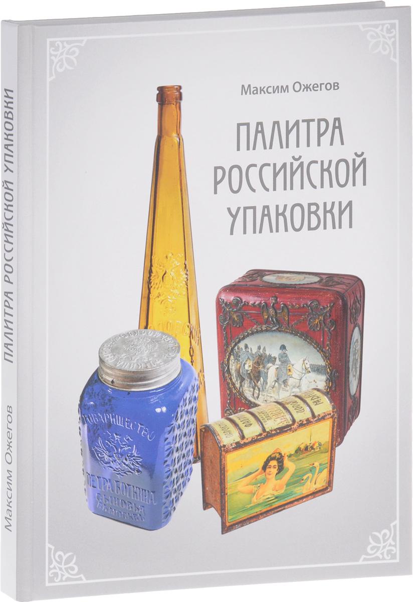 Максим Ожегов Палитра российской упаковки. Альбом-каталог