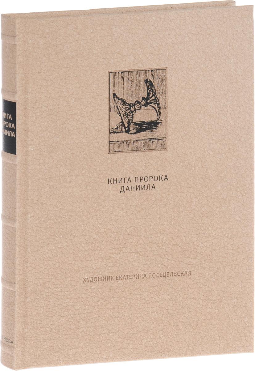 Г. А. Михнова-Вайтенко, Р. А. Бахтиярова Ветхий Завет. Книга пророка Даниила