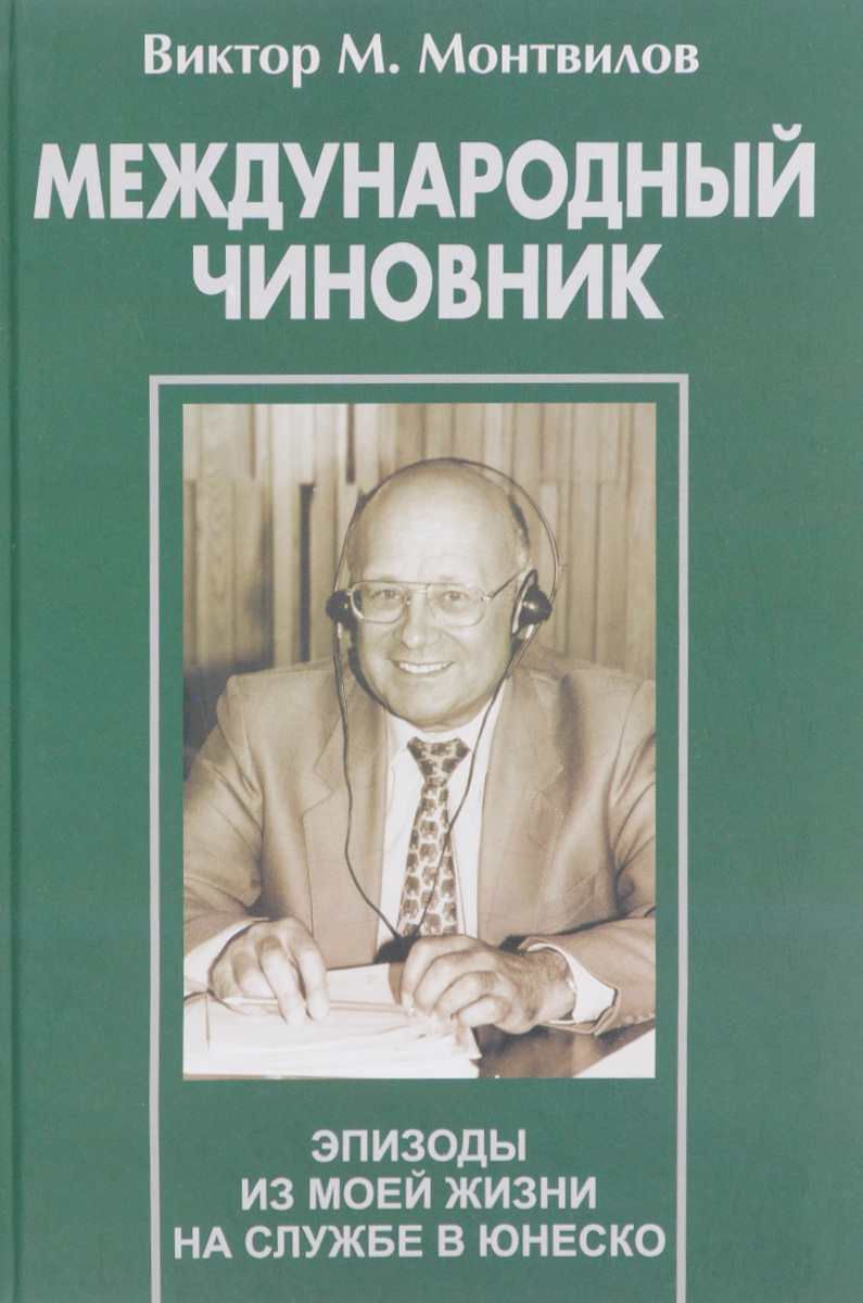 В. М. Монтвилов Международный чиновник. Эпизоды из моей жизни на службе в ЮНЕСКО. Книга 2 биографии и мемуары