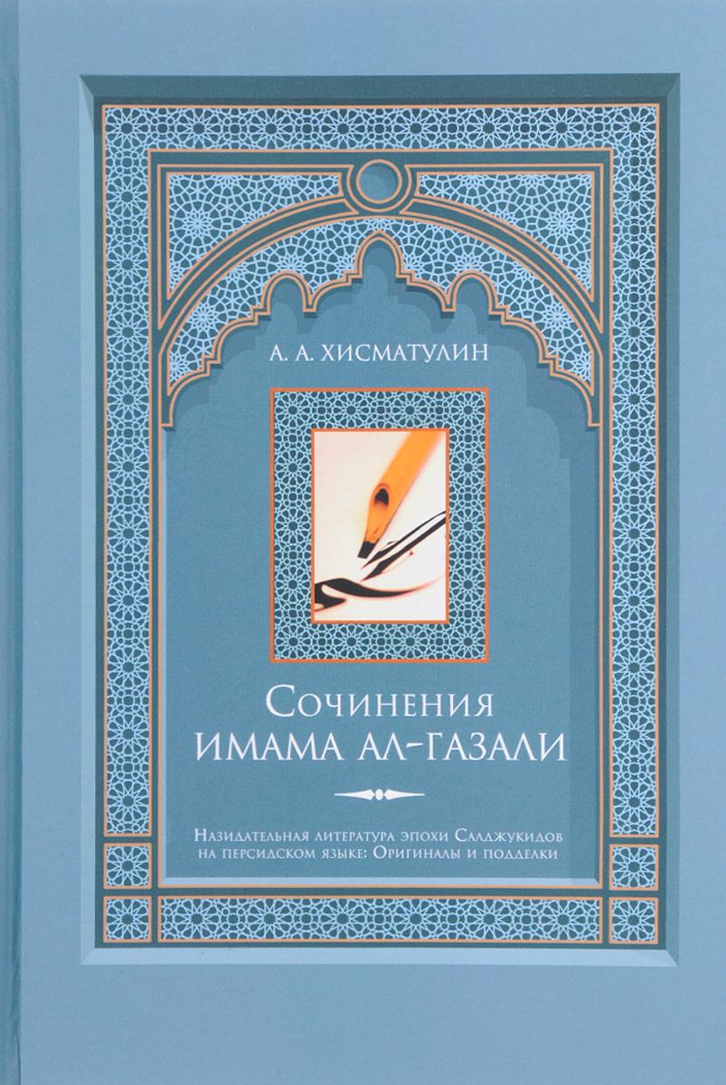 А. А. Хисматулин Сочинения имама ал-Газали аликс ал знакомство синостранцем