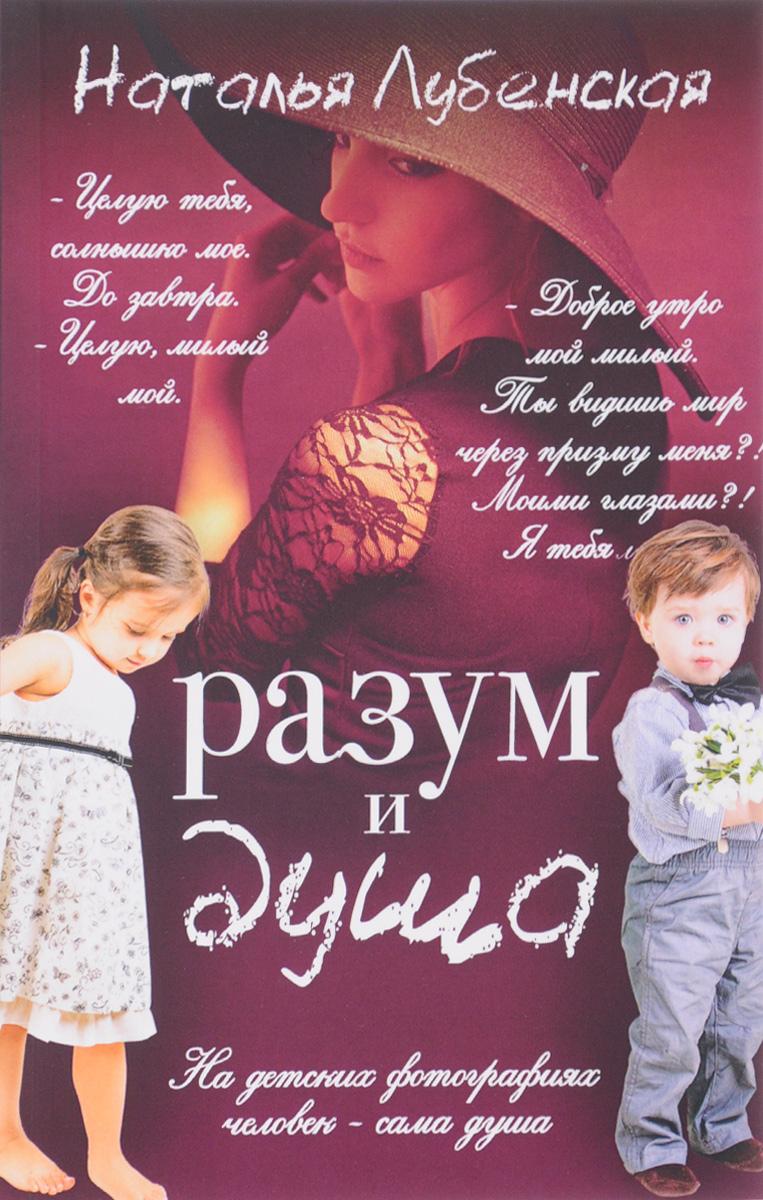 Наталья Лубенская Разум и душа кроссовки лото купить в донецке