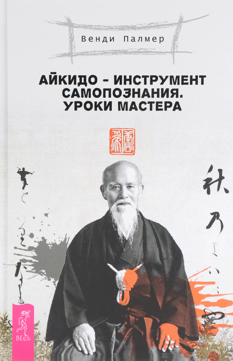Айкидо - инструмент самопознания. Уроки мастера. Венди Палмер
