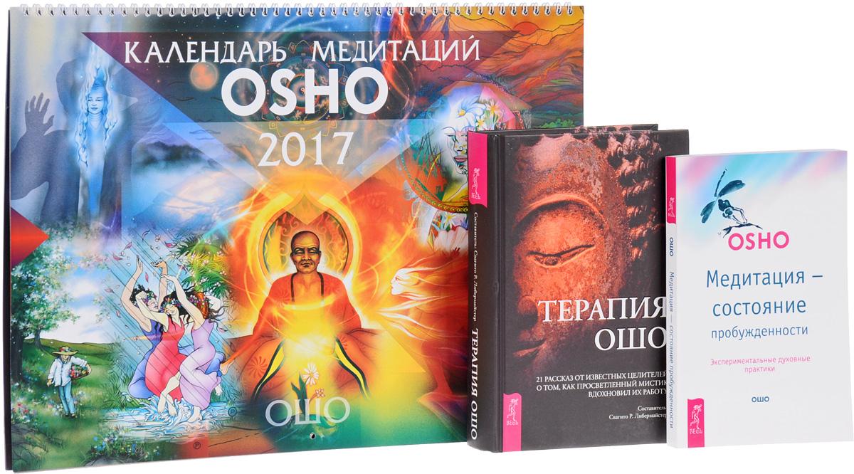 Терапия Ошо. Медитация - состояние пробужденности. Календарь медитаций Ошо (комплект из 2 книг + календарь). Ошо